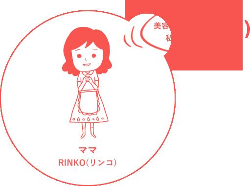 ママ RINKO(リンコ)