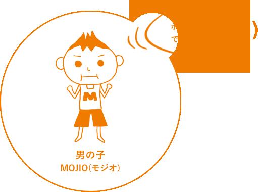 男の子 MOJIO(モジオ)