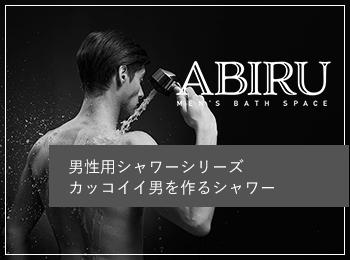 ABIRU