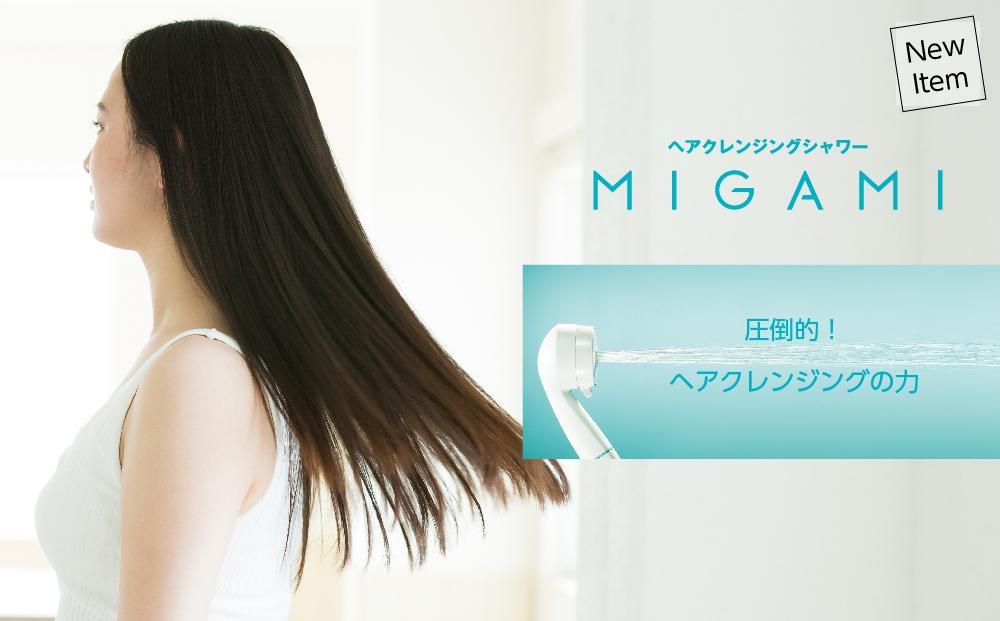 クレンジングシャワーMIGAMI(ミガミ)